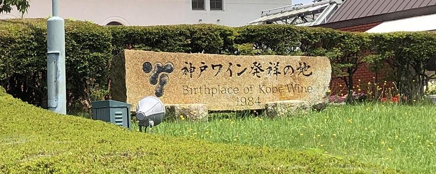 神戸ワイナリーの石碑の写真