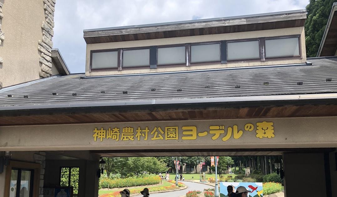 兵庫県神崎郡「ヨーデルの森」を子供と一日楽しむ!